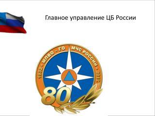 Главное управление ЦБ России