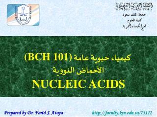 كيمياء حيوية عامة  (BCH 101) الأحماض النووية NUCLEIC ACIDS