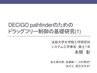 DECIGO  pathfinder のための ドラッグフリー制御の基礎研究 (1)