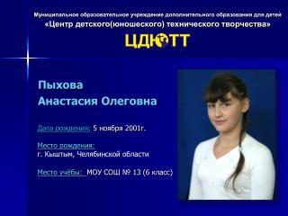 Пыхова Анастасия Олеговна