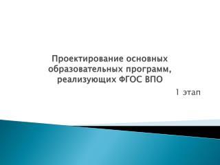 Проектирование основных образовательных программ, реализующих ФГОС ВПО