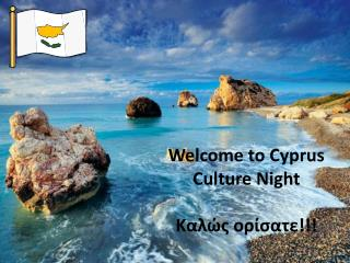 Welcome to Cyprus Culture Night Καλώς ορίσατε!!!