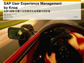 SAP User Experience Management  by Knoa SAP UEM  在整个应用程序生命周期中的价值