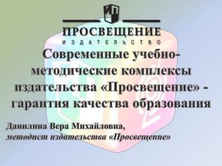 Данилина Вера Михайловна,  методист издательства «Просвещение»