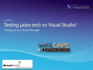 Testing  μέσα από το  Visual  Studio!