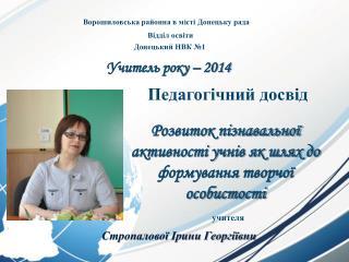 Учитель року – 2014