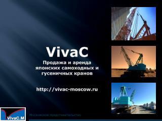 Московское представительство