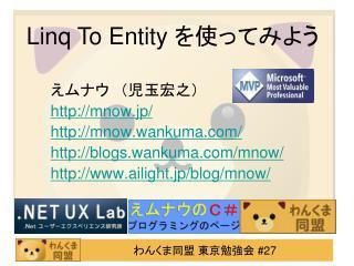 Linq  To Entity  を使ってみよう