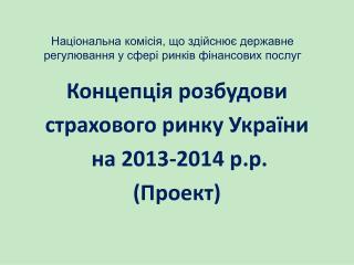 Національна комісія, що здійснює державне регулювання у сфері ринків фінансових послуг