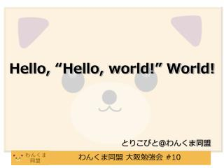 Hello, �Hello, world!� World!