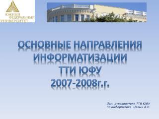 Зам. руководителя ТТИ ЮФУ по информатике  Целых А.Н.