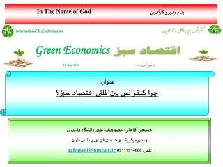عنوان: چرا کنفرانس بینالمللی اقتصاد سبز ؟