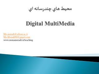 محيط هاي چندرسانه اي Digital  MultiMedia