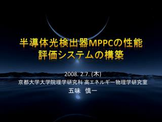 半導体光検出器 MPPC の性能評価システムの構築