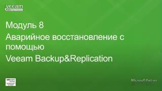 Модуль  8 Аварийное восстановление  с помощью  Veeam Backup&Replication