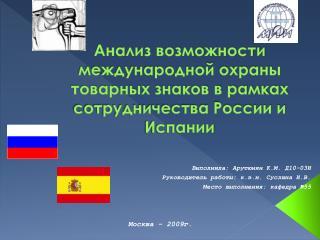 Анализ возможности международной охраны товарных знаков в рамках сотрудничества России и Испании