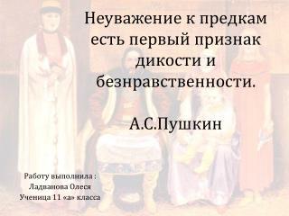 Работу выполнила : Ладванова Олеся  Ученица 11 «а» класса