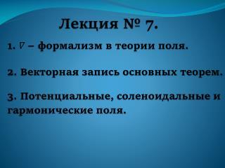 Лекция №  7.