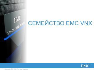 СЕМЕЙСТВО EMC VNX