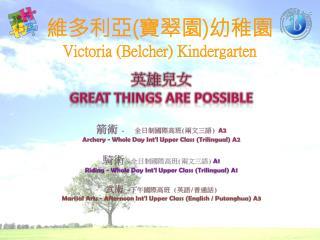 英雄兒女 Great things are possible 箭術  -    全日制國際高班 ( 兩文三語 )  A2