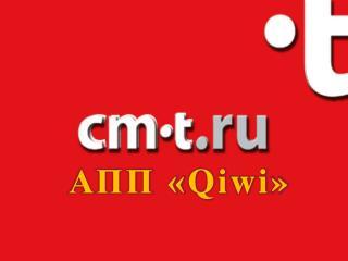 АПП « Qiwi »