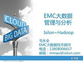 EMC 大数据 管理与分析