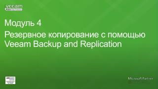?????? 4 ????????? ??????????? ? ???????  Veeam  Backup and Replication