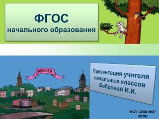 ФГОС  начального  образования