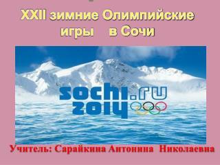 Учитель:  Сарайкина  Антонина  Николаевна