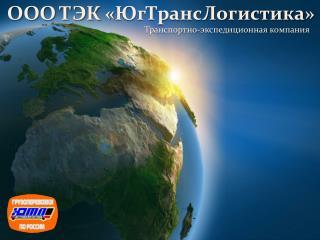 ООО ТЭК « ЮгТрансЛогистика »