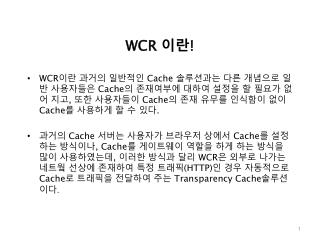 WCR  이란 !
