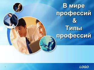 В мире профессий  &  Типы профессий
