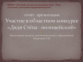 отчёт- презентация Участие в областном конкурсе «Дядя Стёпа –полицейский»