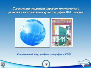 Современный мир, учебник  географии и СМИ