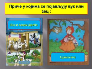 Приче у којима се појављују вук или зец :