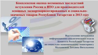 Выступление начальника  информационно-аналитического отдела  Комитета Республики Татарстан
