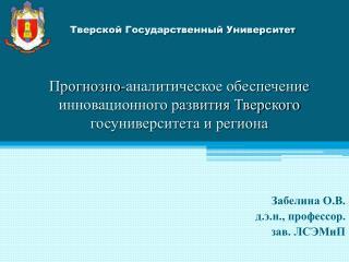 Прогнозно-аналитическое обеспечение инновационного развития Тверского госуниверситета и региона