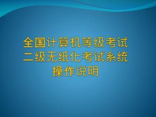 全国计算机等级考试 二级无纸化考试系统 操作说明