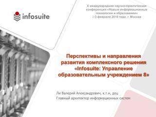 Ли Валерий Александрович, к.т.н, доц Главный архитектор информационных систем