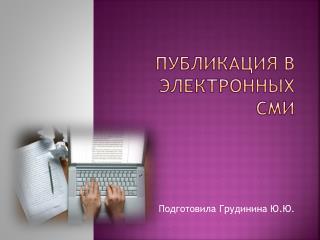 Публикация в  электронных СМИ
