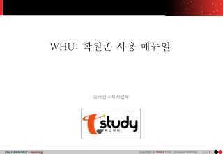 WHU:  학원존  사용 매뉴얼