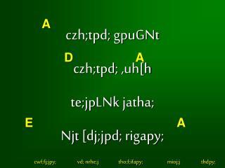 czh;tpd ;  gpuGNt czh;tpd ; ,uh[h te;jpLNk jatha ; Njt  [ dj;jpd ;  rigapy ;
