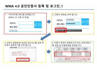 WMA 4.0  공인인증서 등록 및 로그인 _1