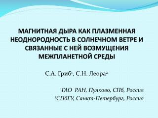 С.А. Гриб 1 , С.Н. Леора 2 1 ГАО  РАН, Пулково, СПб, Россия 2 СПбГУ, Санкт-Петербург, Россия