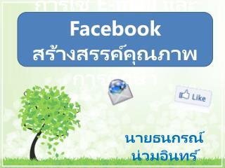 การใช้  E -mail  และ  Facebook สร้างสรรค์คุณภาพการศึกษา