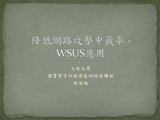 降低網路攻擊中籤率  - WSUS 應用
