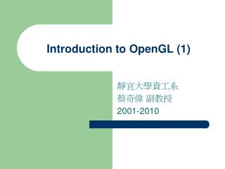 Introduction to OpenGL (1)