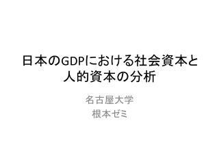 日本の GDP における社会資本と人的資本の分析