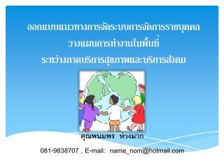 คุณพนมพร  ห่วงมาก 081-9838707 , E-mail:  name_nom@hotmail