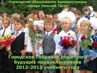 Городское собрание родителей будущих первоклассников  2012-2013 учебного года